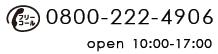 お電話でのお問い合わせは075-200-4906